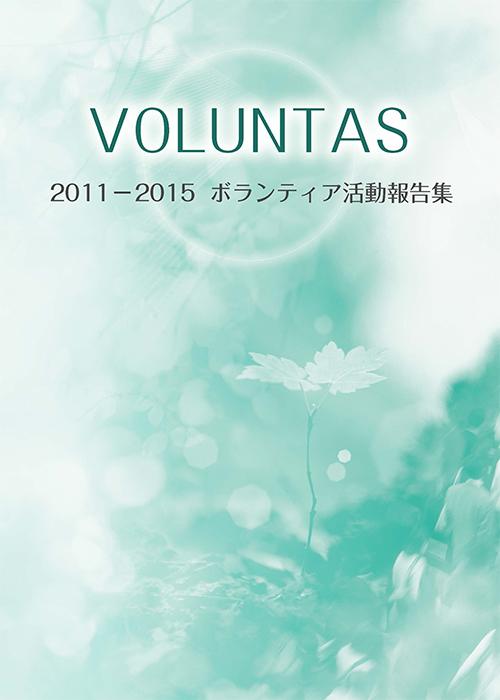 『VOLUNTAS 2011-2015 ボランティア活動報告集』