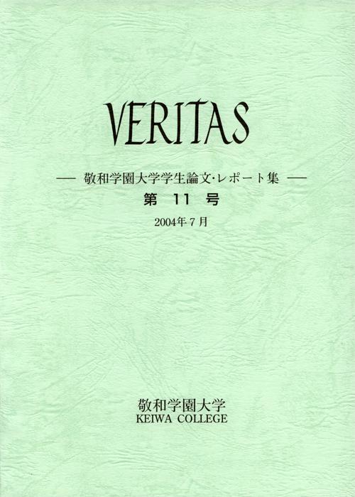 敬和学園大学 「VERITAS」学生論文・レポート集 第11号(2004年7月)