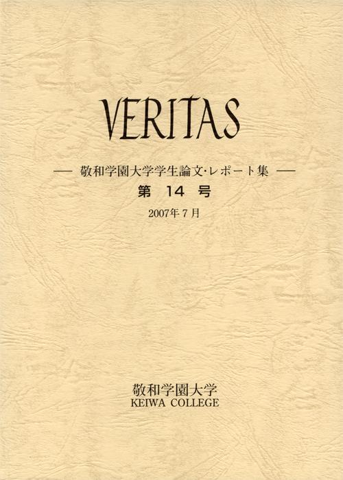 敬和学園大学 「VERITAS」学生論文・レポート集 第14号(2007年7月)