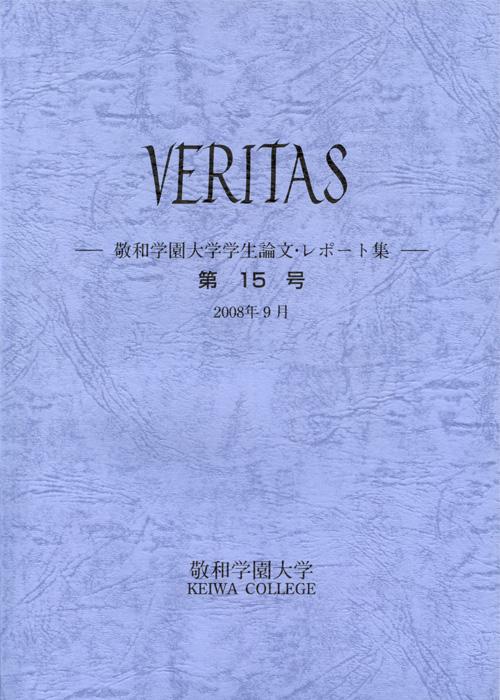 敬和学園大学 「VERITAS」学生論文・レポート集 第15号(2008年9月)