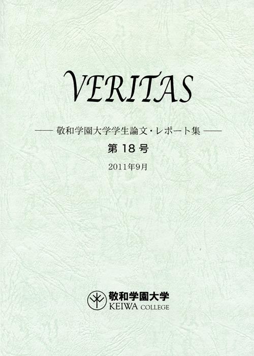 敬和学園大学 「VERITAS」学生論文・レポート集 第18号(2011年9月)