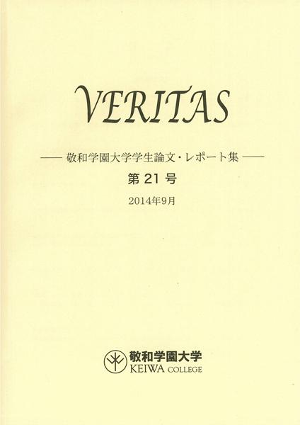 敬和学園大学 「VERITAS」学生論文・レポート集 第21号(2014年9月)